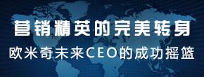 郑州欧米奇2016第1期创业营销精英课程培训